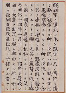 大日本帝國憲法「上諭」1頁目。Wikipadiaより。