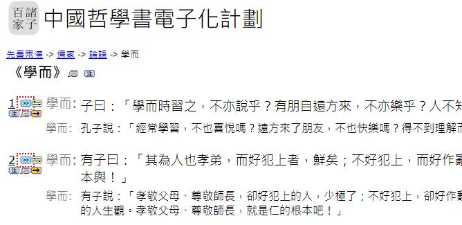 中國哲學書電子化計劃『論語・學而』より