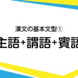 漢文の基本的な形1 主語+謂語(述語)+賓語(目的語)
