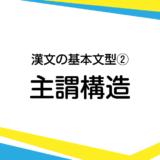 漢文の基本的な形2 主語+謂語(述語)
