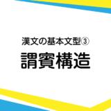漢文の基本的な形3 謂語(述語)+賓語(目的語)