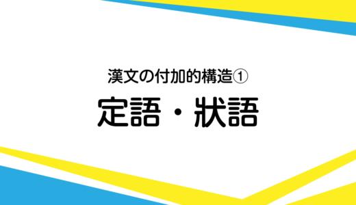 漢文の付加的な形 定語と状語などの修飾語