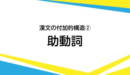 漢文の付加的な形 助動詞