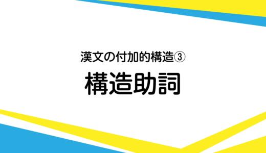 漢文の助詞(助辭)について その1、構造助詞